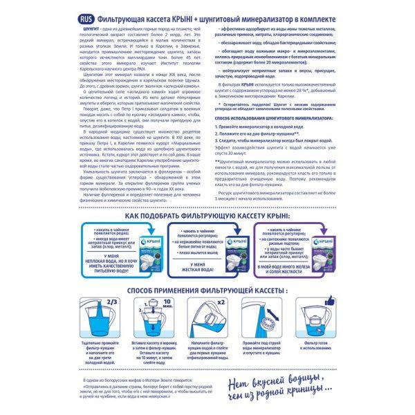 Инструкция по использованию Крыни